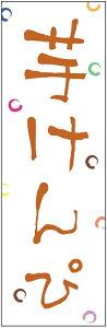 のぼり旗【芋けんぴ】寸法60×180 丈夫で長持ち【四辺標準縫製】のぼり旗 送料無料【5枚以上で】のぼり旗 オリジナル/文字変更可/条件付き送料無料