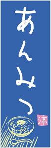 のぼり旗【あんみつ】寸法60×180 丈夫で長持ち【四辺標準縫製】のぼり旗 送料無料【5枚以上で】のぼり旗 オリジナル/文字変更可/条件付き送料無料