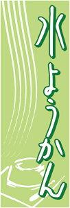 のぼり旗【水ようかん】寸法60×180 丈夫で長持ち【四辺標準縫製】のぼり旗 送料無料【5枚以上で】のぼり旗 オリジナル/文字変更可/条件付き送料無料