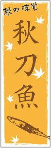 のぼり旗【さんま(秋刀魚)】寸法60×180 丈夫で長持ち【四辺標準縫製】のぼり旗 送料無料【5枚以上で】のぼり旗 オリジナル/文字変更可/条件付き送料無料
