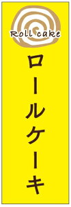 のぼり旗ロールケーキのぼり旗寸法60×180 丈夫で長持ち【四辺標準縫製】のぼり旗 送料無料【5枚以上で】のぼり旗 オリジナル/文字変更可/条件付き送料無料