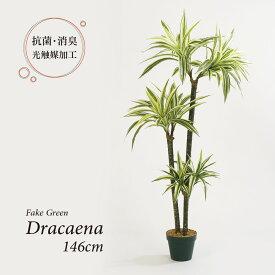 人工観葉植物 フェイクグリーン 観葉植物 造花 ドラセナ ツリー 陶器鉢付 光触媒 大型 フェイクグリーン インテリア おしゃれ お祝い 父の日 146cm