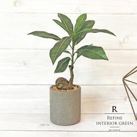 観葉植物 フェイクグリーン 人工観葉植物 コーヒーノキ 造花 コンパクト おしゃれ ツリー 店舗装飾 鉢付 ポット 小型 インテリア 29cm