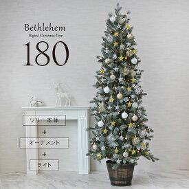 ★10/14 18:00から10/20 23:59 P10倍★クリスマスツリー 180cm おしゃれ 北欧 プレミアムウッドベース スノー ベツレヘムの星 オーナメント 飾り セット LED