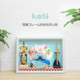 五月人形 コンパクト おしゃれ 兜飾り 兜ケース飾り アクリルケース 端午の節句 5月人形 koti