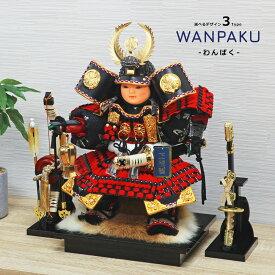 五月人形 コンパクト おしゃれ インテリア 大将飾り 木製 兜飾り 木製 WANPAKU