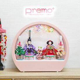 【マラソンP5倍 1/25 21:00 〜 1/28 01:59】雛人形 Premo ひな人形 おしゃれ かわいい おひなさま お雛様 コンパクト ケース飾り ピンク