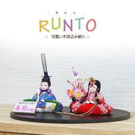 雛人形 ひな人形 コンパクト 平飾り おしゃれ かわいい 木目込み RUNTOの雛人形 名前旗付 インテリア