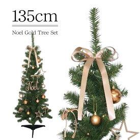 クリスマスツリー 北欧 おしゃれ 135cm ノエルセットツリー オーナメント セット LED XSMASツリー
