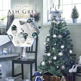 クリスマスツリー オーナメント Ash Grey おしゃれ 北欧 北欧飾り ライト オーナメントセットクリスマス インテリア