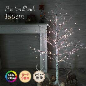 クリスマスツリー 白樺 ブランチ おしゃれ 北欧 180cm 高級 プレミアム ブランチツリー ツリー ヌードツリー LED コントローラー付き 【nd】