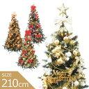 クリスマスツリー 北欧 おしゃれ オーナメント スレンダーツリーセット210cm LED 2m 3m 大型 業務用 XSMASツリー