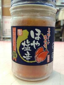 ほや塩辛 130g入 北海道根室産 赤ほや使用