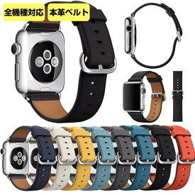 アップルウォッチ バンド ベルト レザー 革 本革 おしゃれ apple watch 6 SE 5 4 3 2 対応 38 40 42 44 mm 対応
