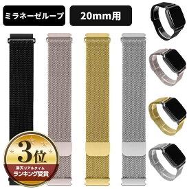 【ベルト幅 20mm】 ミラネーゼループ スマートウォッチ ベルト 腕時計 ベルト 交換バンド 交換ベルト ステンレス