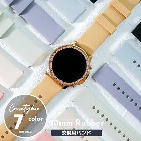 【18mm/20mm】 スマートウォッチ ベルト 腕時計 バンド シリコン ラバー くすみカラー