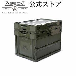 AS2OV アッソブ FOLDING BOX フォールディングボックス コンテナ 50L