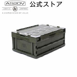 AS2OV アッソブ FOLDING BOX フォールディングボックス コンテナ 30L