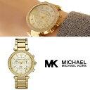 マイケルコース 時計 マイケルコース 腕時計 レディース Michael Kors MK5354 インポート MK2293 MK2280 MK2297 MK22...