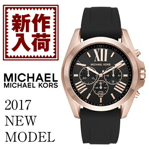 マイケルコース 時計 マイケルコース 腕時計 レディース メンズ MK8559 インポート MK8560 MK6397 MK5550 MK6099 MK5696 MK5605 MK5743 MK5722 MK5503 MK5952 MK5502 MK6443 同シリーズ 海外取寄せ 送料無料