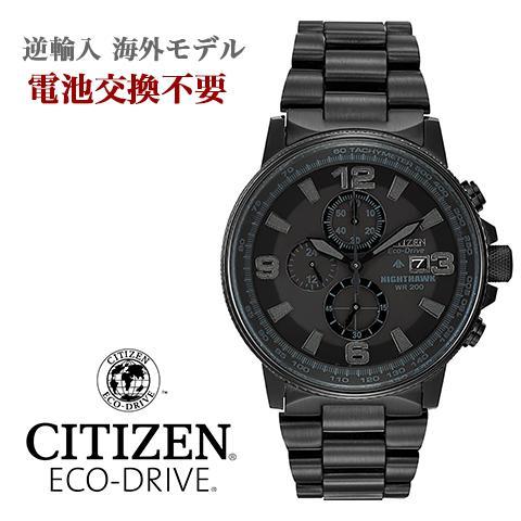 シチズン エコドライブ シチズン ソーラー時計 シチズン 腕時計 ウォッチ メンズ 逆輸入 海外モデル プロマスター ナイトホーク CITIZEN ECO DRIVE CA0295−58E 誕生日 ギフト プレゼント 彼氏 ブラック 海外取寄せ 送料無料