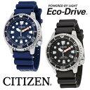 シチズン エコドライブ シチズン 腕時計 ウォッチ メンズ プロマスター 逆輸入 海外モデル ソーラー時計 CITIZEN ECO …