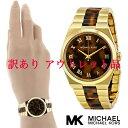マイケルコース 時計 腕時計 レディース MK6151 インポート MK6153 MK3392 MK3393 MK5894 MK6122 MK2355 MK2356 MK235…