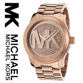 0e07a27c92 マイケルコース 時計 レディース Michael Kors 腕時計 MK5661 インポート MK5473 MK5786 同シリーズ 海外取寄せ 送料