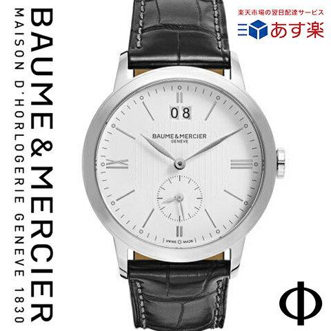 ラスト1点限り ボーム&メルシエ 時計 メンズ Baume & Mercier 腕時計 ボーム&メルシエ 腕時計 Baume & Mercier 時計 ボーム&メルシエ 時計 クラシマ CLASSIMA MOA10218 スモールセコンド ホワイト 人気 ブランド 男性 彼氏 プレゼント おしゃれ ビジネス カジュアル あす楽