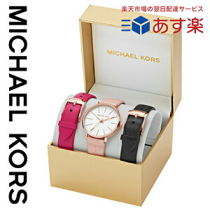 ラスト1点限り 日本未発売 ベルト付きセット マイケルコース 時計 michaelkors 腕時計 マイケル コース 腕時計 michael kors 時計 マイケルコース時計 レディース MK2775 人気 ブランド 女性 プレゼント ピンク ブラック あす楽