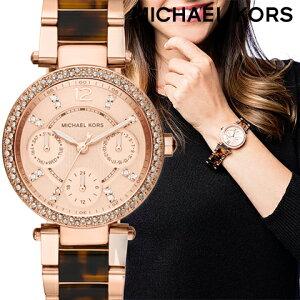 【キャッシュレス決済5%還元】マイケルコース 時計 マイケルコース 腕時計 レディース MK5841 インポート Michael Kors 誕生日 ギフト プレゼント 彼女 ピンクゴールド べっ甲風 海外取寄せ 送料無料