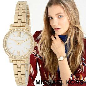マイケルコース 時計 マイケルコース 腕時計 レディース MK3833 Michael Kors インポート SOFIE ソフィー 誕生日 ギフト プレゼント 彼女 ピンクゴールド 海外取寄せ 送料無料