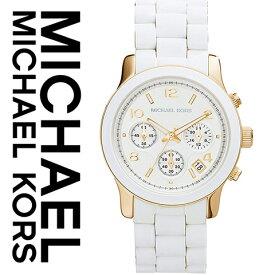 マイケルコース 時計 michaelkors 腕時計 マイケル コース 腕時計 michael kors 時計 マイケルコース時計 ランウェイ レディース MK5145 人気 ブランド 女性 彼女 妻 嫁 プレゼント かわいい おしゃれ ホワイト ゴールド 海外取寄せ 送料無料