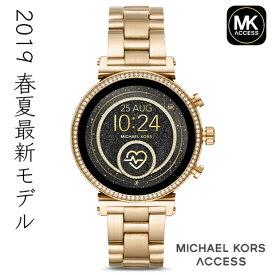 ラスト1点限り あす楽 送料無料【キャッシュレス決済5%還元】2019春夏最新モデル マイケルコース スマートウォッチ レディース マイケルコース 腕時計 マイケルコース 時計 MKT5062 インポート iphone Android 対応 ゴールド SOFIE ソフィー