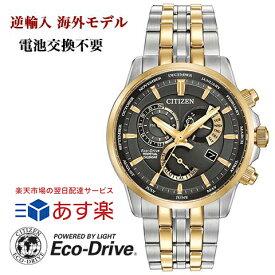 ラスト1点限り シチズン エコドライブ シチズン ソーラー時計 シチズン 腕時計 ウォッチ メンズ 逆輸入 海外モデル ナビフォーク CITIZEN ECO DRIVE BL8144−54H BL8144-54H 誕生日 ギフト プレゼント 彼氏 シルバー あす楽 送料無料