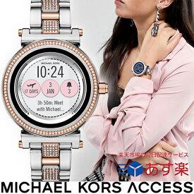 【キャッシュレス決済5%還元】ラスト1点限り あす楽 送料無料 マイケルコース スマートウォッチ レディース マイケルコース 腕時計 マイケルコース 時計 MKT5040 インポート iphone Android 対応 ピンクゴールド シルバー