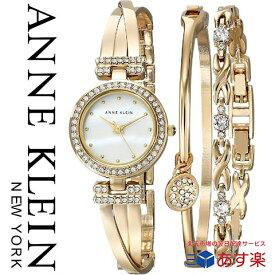 ラスト1点限り アンクライン 時計 アンクライン 腕時計 レディース Anne Klein 1868GBST インポート ブレスレットセット あす楽 送料無料