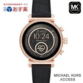 【キャッシュレス決済5%還元】ラスト1点限り あす楽 送料無料 2019春夏最新モデル マイケルコース スマートウォッチ レディース マイケルコース 腕時計 マイケルコース 時計 MKT5068 MKT5069 MKT5067 MKT5064 MKT5066 ブラック ピンクゴールド