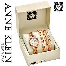アンクライン 時計 レディース ギフトセット アンクライン 腕時計 Anne Klein 3400BHST 3400NRST 3400WTST インポート ブレスレットセット 海外取寄せ 送料無料