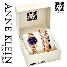 アンクライン 時計 レディース ギフトセット アンクライン 腕時計 Anne Klein 3400BHST 3400NRST 3400WTST インポート ブレスレットセット [海外お取寄せ品][送料無料]