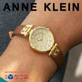 ラスト1点限り【キャッシュレス決済5%還元】 あす楽 送料無料 アンクライン 時計 アンクライン 腕時計 レディース Anne Klein 10/9442CHHY 9442CHHY インポート ブラウン レザー 米国セレブ御用達ブランド