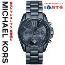 ラスト1点限り【キャッシュレス決済5%還元】あす楽 送料無料 マイケルコース 時計 腕時計 レディース メンズ 腕時計 M…