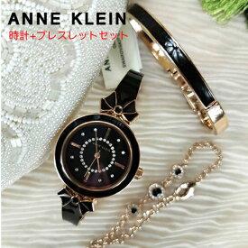 【キャッシュレス5%還元中】アンクライン 時計 レディース ギフトセット アンクライン 腕時計 Anne Klein 3338BKST インポート ブレスレットセット 海外取寄せ 送料無料