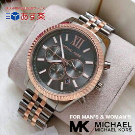 ラスト2点限り あす楽 送料無料【キャッシュレス決済5%還元】マイケルコース 時計 マイケルコース 腕時計 レディース メンズ ユニセックス MK8561 Michael Kors インポート MK8286 MK8344 MK8281 MK8280 MK8320 同シリーズ