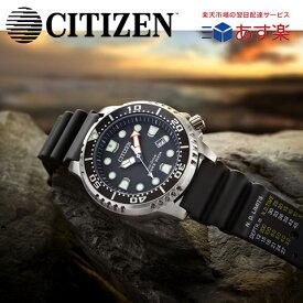 ラスト1点限り あす楽 送料無料 【キャッシュレス決済5%還元】シチズン エコドライブ シチズン 腕時計 ウォッチ メンズ プロマスター 逆輸入 海外モデル ソーラー時計 CITIZEN ECO DRIVE BN0150-28E