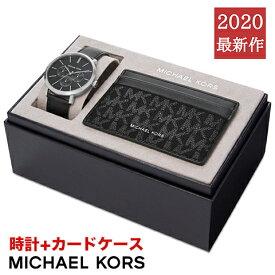 [当日発送][2020最新先] [米国限定ギフトセット]マイケルコース 時計 メンズ michaelkors 腕時計 マイケル コース 腕時計 michael kors 時計 マイケルコース ギフト MK8833 ブラック 海外取寄せ 送料無料