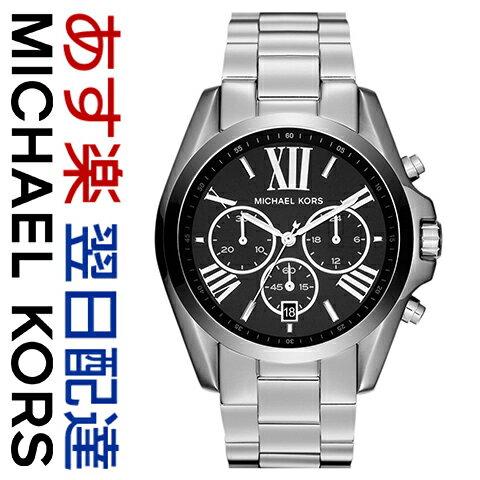 マイケルコース 時計 マイケルコース 腕時計 レディース MK5705 Michael Kors インポート 誕生日 ギフト プレゼント 彼女 シルバー ブラック あす楽 送料無料