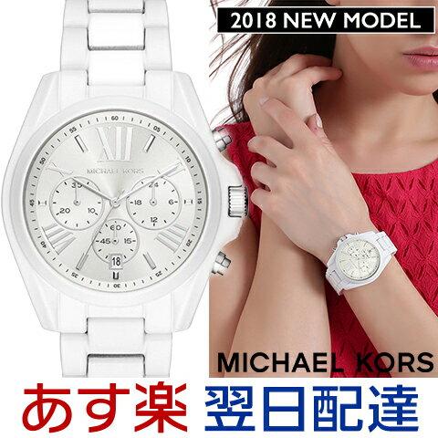 ラスト1点限り 2018最新作 マイケルコース 時計 マイケルコース 腕時計 レディース MK6585 インポート 誕生日 ギフト プレゼント 彼女 ホワイト あす楽 送料無料