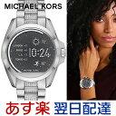 マイケルコース スマートウォッチ レディース マイケルコース 腕時計 マイケルコース 時計 MKT5000 インポート 誕生日…