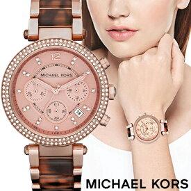 cf63c4540e67 ラスト1点限り マイケルコース 時計 michaelkors 腕時計 マイケル コース 腕時計 michael kors 時計 マイケルコース時計  レディース MK5538 人気 ブランド 女性 彼女 ...